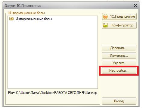 Управление списками баз данных в 1с Рисунок 1