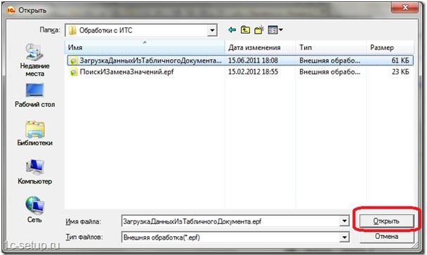 Выбор файла обработки