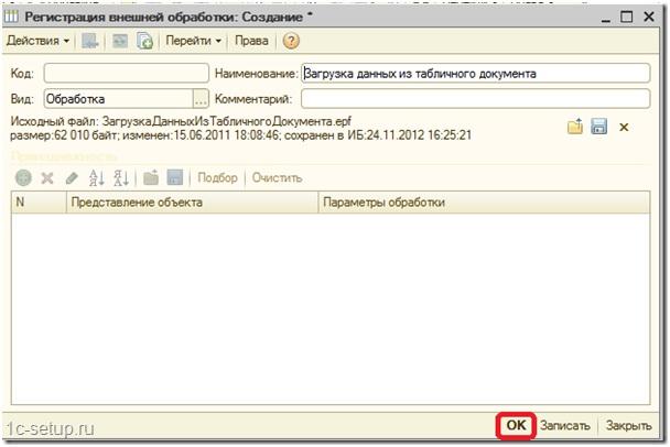 Регистрация внешней обработки в информационной базе
